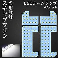 ステップワゴン LED ルームランプ ホンダ ステップワゴン スパーダ RK系 RK1 RK2 RK5 RK6 専用設計 ホワイト 室内灯 爆光 カスタムパーツ ルームランプセット 取付簡単 全4点 一年保証 (ステップワゴン スパーダ 用)