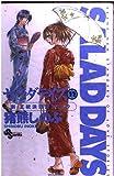 SALAD DAYS(サラダデイズ) (11) (少年サンデーコミックス)