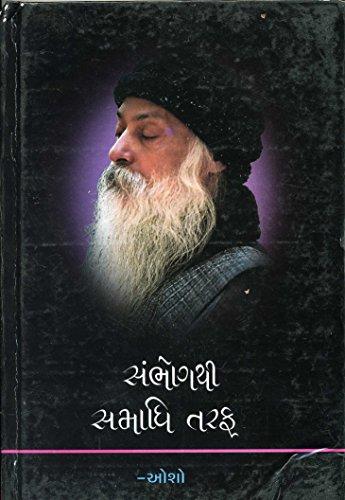 SAMBHOGTHI SAMADHI TARAF