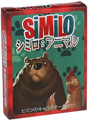 アークライト シミロ: アニマル 完全日本語版 (2人以上用 10分 8才以上向け) ボードゲーム