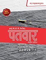 Paper 1 PaTvar IBDP Hindi Text books (HL& SL) - New Syllabus