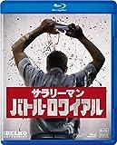 サラリーマン・バトル・ロワイアル [AmazonDVDコレクション] [Blu-ray]