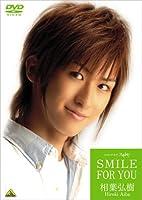 相葉弘樹 SMILE FOR YOU メイキング・オブ・スキトモ [DVD]