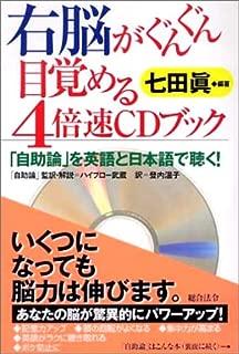 右脳がぐんぐん目覚める4倍速CDブック―「自助論」を英語と日本語で聴く!