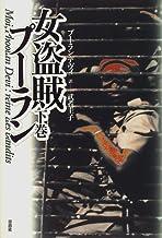 I, Phoolan Devi: The Autobiography of India's Bandit Queen (Volume #2) / Moi, Phoolum Devi: Reine Des Bandits [In Japanese...