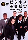 NHKラジオビジネス英会話―海外勤務・大滝怜治編 (海外勤務・大滝怜治編) (NHK CD Book)