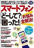 スマートフォン「どーして?」「困った! 」お悩み全解決! (特選街2021年3月号増刊号)