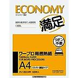 コクヨ ワープロ用感熱紙 エコノミー満足タイプ A4 タイ-2014