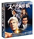 スパイ大作戦 シーズン7<トク選BOX>[DVD]
