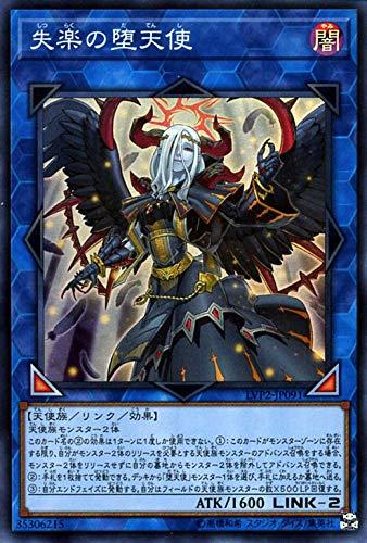 失楽の堕天使 スーパーレア 遊戯王 リンクブレインズパック2 lvp2-jp091