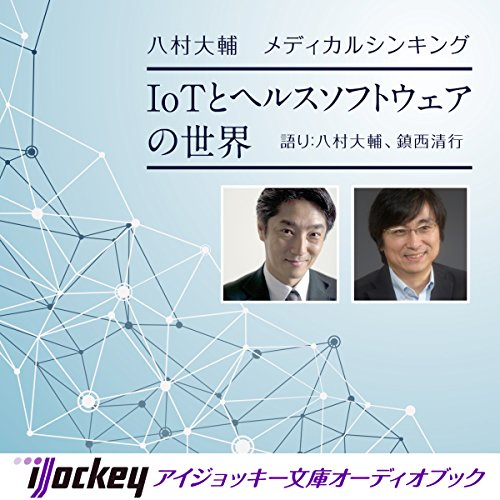 IoTとヘルスソフトウエアの世界 | 八村 大輔