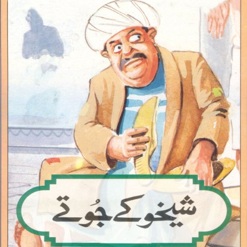 Collected Urdu Children's Stories Vol 2 audiobook cover art
