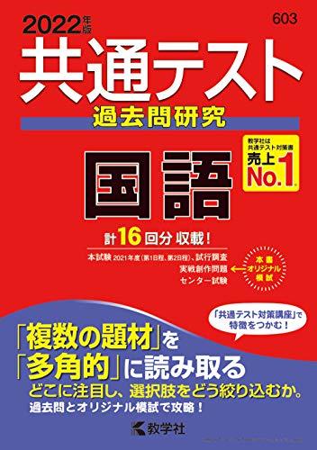 共通テスト過去問研究 国語 (2022年版 共通テスト赤本シリーズ)