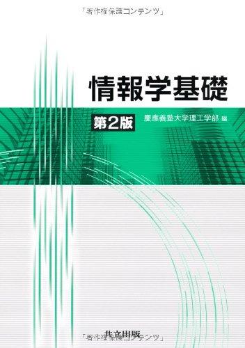 情報学基礎 第2版