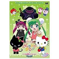 ハローキティ りんごの森とパラレルタウン Vol.5 [DVD]