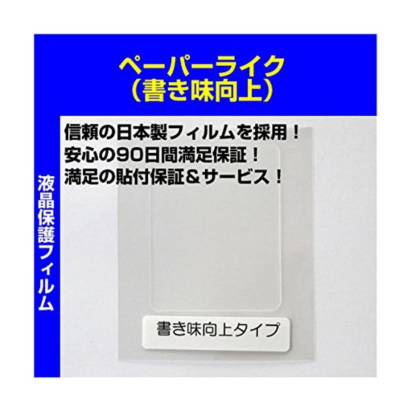 友だちモンスター兵士Wacom MobileStudio Pro 16 DTH-W1620M/K0_DTH-W1620H/K0 用 液晶保護フィルム ペーパークラフト(書き味向上)タイプ[17.3]