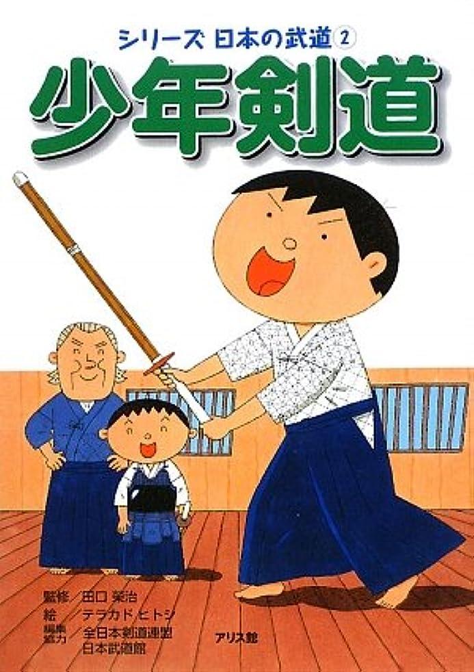 リム平均反乱少年剣道 (シリーズ日本の武道)