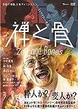 禅と骨 [DVD] image