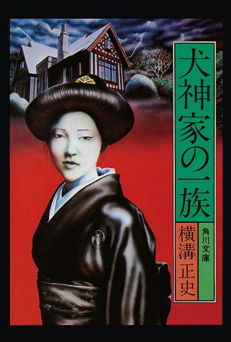 切る場所場所金田一耕助ファイル5 犬神家の一族 (角川文庫)