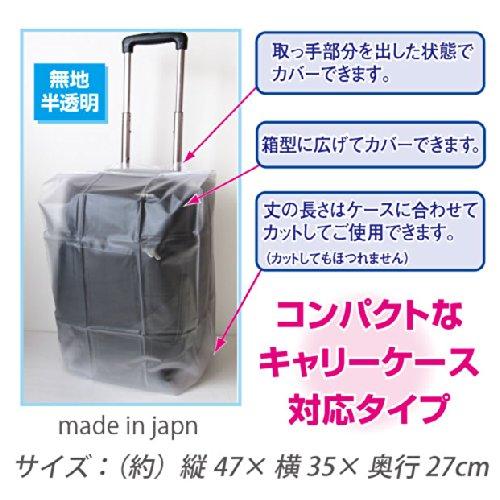 キャリーケースカバー Sサイズ 半透明 日本製