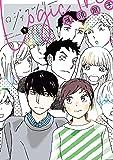 ロジックツリー(下) (ウィングス・コミックス)