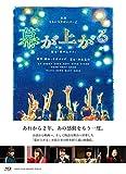 舞台 幕が上がる 特装版(Blu?ray Disc) image
