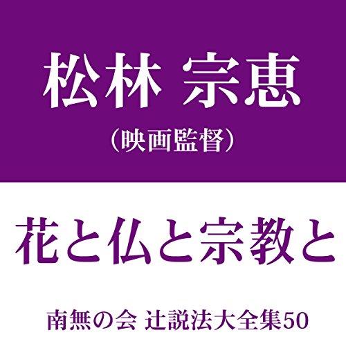 南無の会 辻説法大全集 50.花と仏と人生と Titelbild