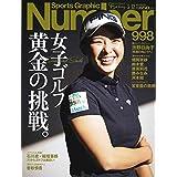 Number(ナンバー)998「女子ゴルフ黄金の挑戦。」 (Sports Graphic Number(スポーツ・グラフィック ナンバー))
