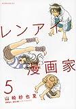 レンアイ漫画家(5)<完> (モーニング KC)