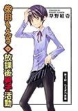 柴田もえぎの放課後男子活動 分冊版 : 2 (アクションコミックス)