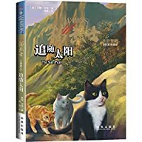 Warriors: The Sun Trail(Chinese Edition)