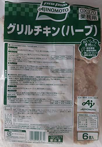 味の素 グリルチキン ハーブ 120g×6枚×8P 業務用 冷凍