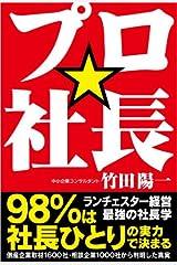 プロ☆社長 単行本(ソフトカバー)