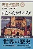世界の歴史 (27) 自立へ向かうアジア