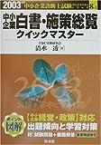 中小企業白書・施策総覧クイックマスター〈2003年版〉 (中小企業診断士試験クイックマスターシリーズ)