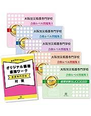 大阪労災看護専門学校受験合格セット問題集(5冊)+願書最強ワーク