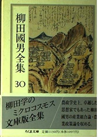 柳田国男全集〈30〉 (ちくま文庫)