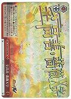 至高善・薔薇X字 SG/W89-078R ヴァイスシュヴァルツ ブースター「戦姫絶唱シンフォギアXV」 RRR