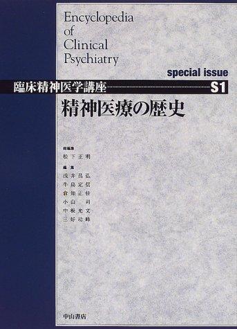 精神医療の歴史 special issue (臨床精神医学講座)の詳細を見る