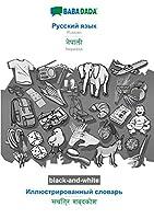 BABADADA black-and-white, Russian (in cyrillic script) - Nepalese (in devanagari script), visual dictionary (in cyrillic script) - visual dictionary (in devanagari script): Russian (in cyrillic script) - Nepalese (in devanagari script), visual dictionary