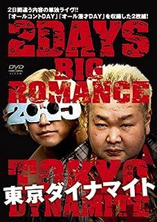 東京ダイナマイト 2DAYS BIG ROMANCE 2015 [DVD]