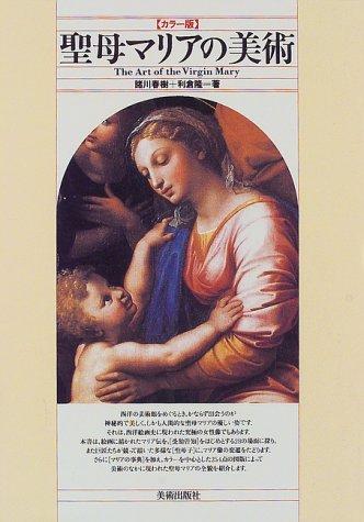 聖母マリアの美術