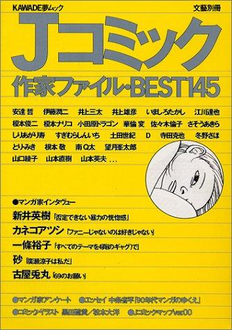 Jコミック作家ファイルBEST145―総特集 (KAWADE夢ムック)