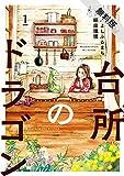台所のドラゴン 1【期間限定 無料お試し版】 (MFC ジーンピクシブシリーズ)