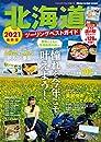 北海道ツーリングベストガイド2021