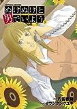 ぬけぬけと男でいよう : 3 (アクションコミックス)