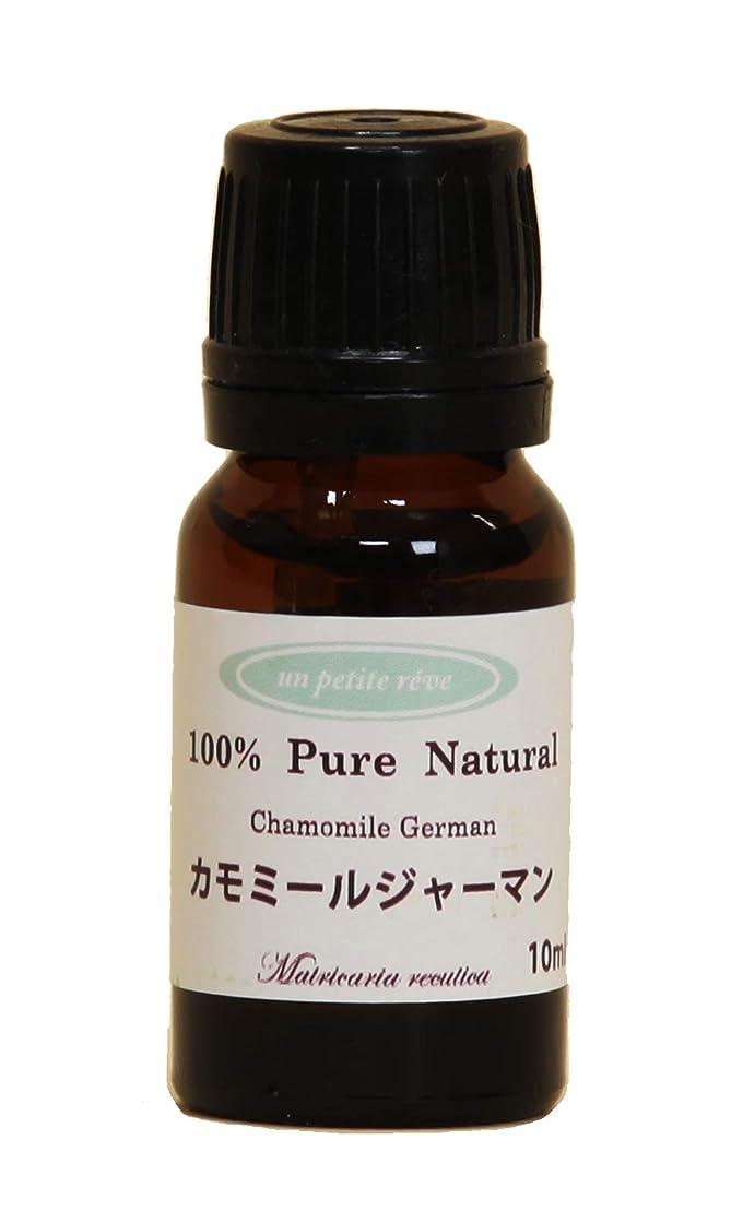 納屋溶けた周術期カモミールジャーマン 10ml 100%天然アロマエッセンシャルオイル(精油)
