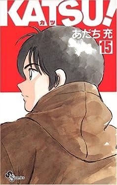 Katsu! Vol. 15 (Katsu!) (in Japanese)