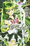 美少女戦士セーラームーン新装版(9) (KCデラックス)