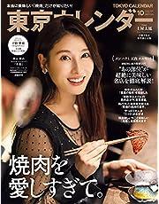 東京カレンダー2021年10月号